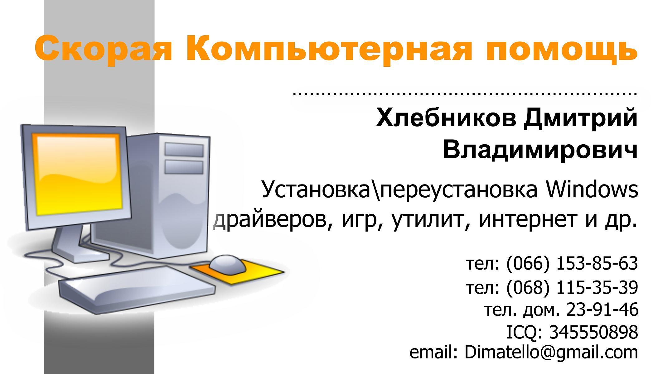 Ремонт компьютеров визитки